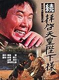 続・拝啓天皇陛下様[DVD]