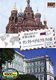 DVD 一度は訪れたい世界の街6  サンクトペテルブルクの旅/ロシア (<DVD>)