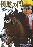 優駿の門チャンプ 6 (プレイコミックシリーズ)