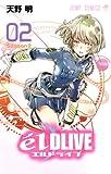 エルドライブ【elDLIVE】 2 (ジャンプコミックス)