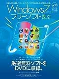Windows7のためのフリーソフト the BEST (100%ムックシリーズ)