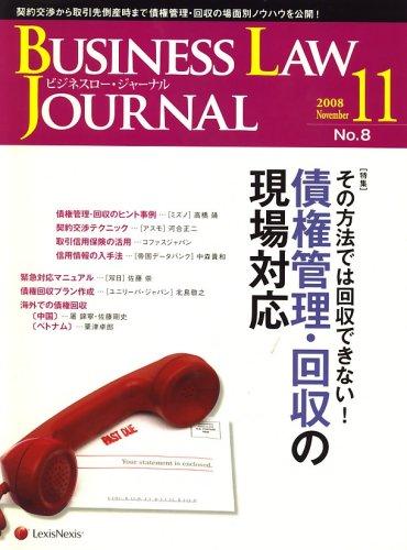 BUSINESS LAW JOURNAL (ビジネスロー・ジャーナル) 2008年 11月号 [雑誌]