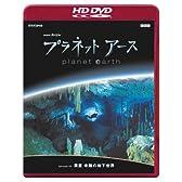 NHKスペシャル プラネットアース Episode 3 「洞窟 未踏の地下世界」(HD-DVD) [HD DVD]