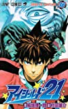 アイシールド21 36 (ジャンプコミックス)