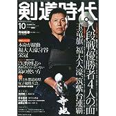 剣道時代 2011年 10月号 [雑誌]