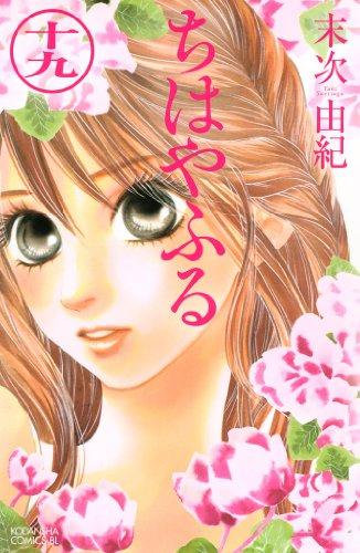 ちはやふる(19)