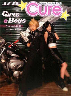 コスプレ☆Cure☆Girls  Boys Yearbook〈2009〉