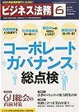 ビジネス法務 2015年 06 月号 [雑誌]