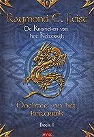 Dochter van het keizerrijk (De Keizerrijk-trilogie (1))