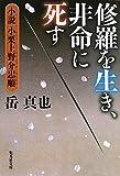 修羅を生き、非命に死す 小説 小栗上野介忠順 (集英社文庫)