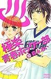 極楽青春ホッケー部 10 (10) (講談社コミックスフレンド B)