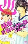 極楽 青春ホッケー部(10) (講談社コミックス別冊フレンド)