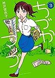 ちづかマップ 3 (フラワーコミックススペシャル)
