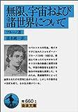 無限、宇宙および諸世界について (岩波文庫 青 660-1)