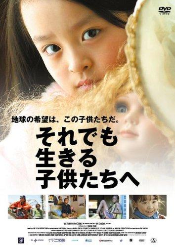 それでも生きる子供たちへ [DVD]