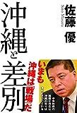 沖縄と差別