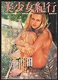 美少女紀行 Vol.2 東欧編 (特別新選組 1995年1月14日増刊)