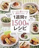 1週間で1500円レシピ  レタスクラブムック  60161-31 (レタスクラブMOOK)
