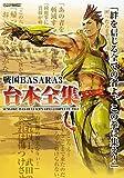 BASARA3 双竜の台詞 ⇒ 自己解決しますたーf(^^;)