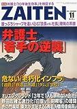 ZAITEN (財界展望) 2011年 11月号 [雑誌]