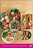 itonowaの野菜づくしの玄米弁当 ?土日でつくるおかずのもとでラクチン1週間分のお弁当?