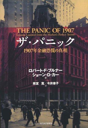ザ・パニック 1907年金融恐慌の真相』(ロバート・F・ブルナー ...