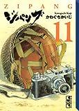 ジパング(11) (講談社漫画文庫)