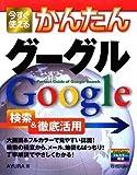 今すぐ使えるかんたん Googleグーグル 検索&徹底活用 (Imasugu Tsukaeru Kantan Series)