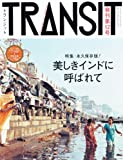 Image of TRANSIT(トランジット)12号 永久保存版! 美しきインドに呼ばれて (講談社MOOK)