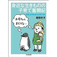 身近な生きものの子育て奮闘記: 育児上手なオスはモテる! (ちくま文庫)
