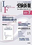 受験新報 2010年 07月号 [雑誌]