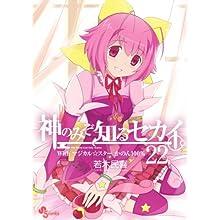 神のみぞ知るセカイ 22 OVA付き限定版 (特品)