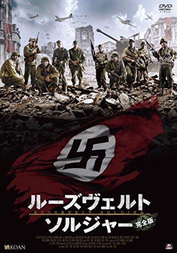 ルーズヴェルト・ソルジャー【完全版】 [DVD]
