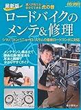 ロードバイクのメンテ&修理 最新版―達人が教える自分でできる虎の巻 シマノ/カンパニョーロ/スラムの最新ロードコンポ (ヤエスメディアムック 261)