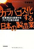 ガラパゴス化する日本の製造業 [単行本(ソフトカバー)] / 宮崎 智彦 (著); 東洋経済新報社 (刊)