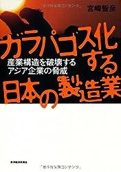 ガラパゴス化する日本の製造業