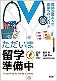 ただいま留学準備中 医師が知るべき留学へのコンパス