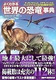 よくわかる「世界の恐竜」事典 (廣済堂文庫)
