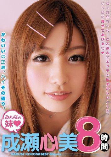 みんなの妹◆成瀬心美8時間 ワンズファクトリー [DVD]