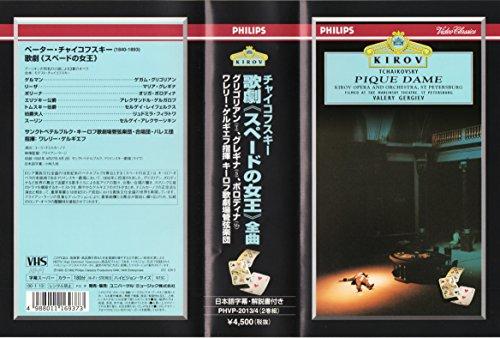 チャイコフスキー: 歌劇《スペードの女王》全曲 [VHS]