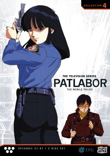 機動警察パトレイバー TVシリーズ コレクション4 北米版 / Patlabor - the Mobile Police: the TV Series, Collection 4 [DVD] [Import]