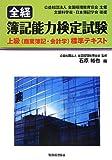 全経 簿記能力検定試験―上級(商業簿記・会計学)標準テキスト
