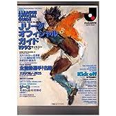 Jリーグオフィシャルガイド 1993 (小学館Jリーグブックス)