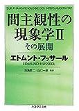 間主観性の現象学II: その展開 (ちくま学芸文庫)