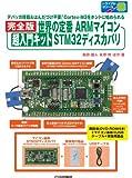 ���S�� ���E�̒��ARM�}�C�R�� �����L�b�g STM32�f�B�X�J�o��: �f�o�b�K����&�͂Â��s�v!Cortex-M3���z���g�Ɏn�߂��� (�g���C�A���V���[�Y)