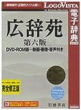 広辞苑 第六版 DVD-ROM版~動画・画像・音声付き