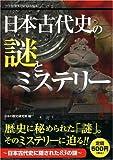 日本古代史の謎とミステリー (リイド社歴史PAPERBACK)