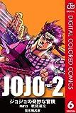ジョジョの奇妙な冒険 第2部 カラー版 6 (ジャンプコミックスDIGITAL)