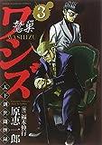 ワシズ 天下創世闘牌録 3 (近代麻雀コミックス)