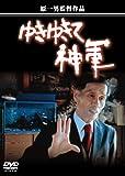 ゆきゆきて、神軍[DVD]
